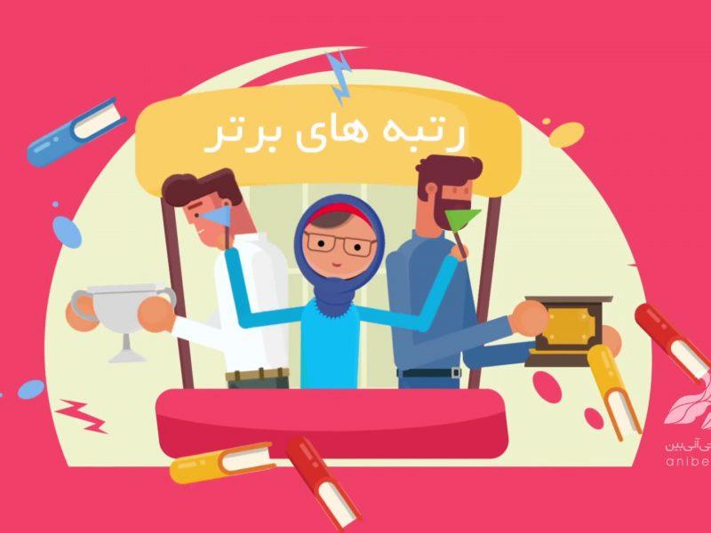 دانشگاه الکترونیکی مهرالبرز