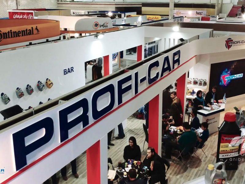 نمایشگاه خودرو پروفی کار آلمان