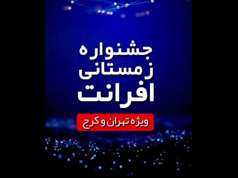 تولید محتوای اطلاع رسانی - جشنواره زمستانه افرانت