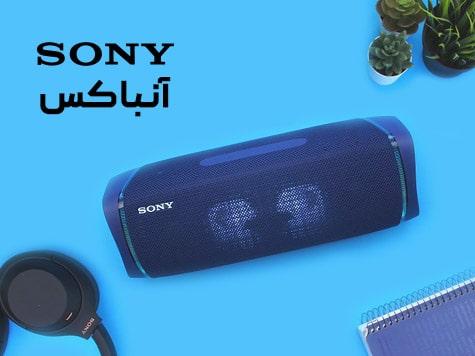 آنباکس (جعبه گشایی) محصولات سونی : اسپیکر بلوتوثی XB43