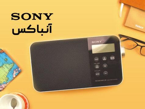 آنباکس (جعبه گشایی) محصولات سونی : رادیو ساعتی