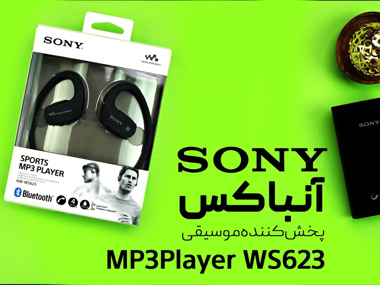آنباکس (جعبه گشایی) محصولات سونی : پخش کننده موسیقی