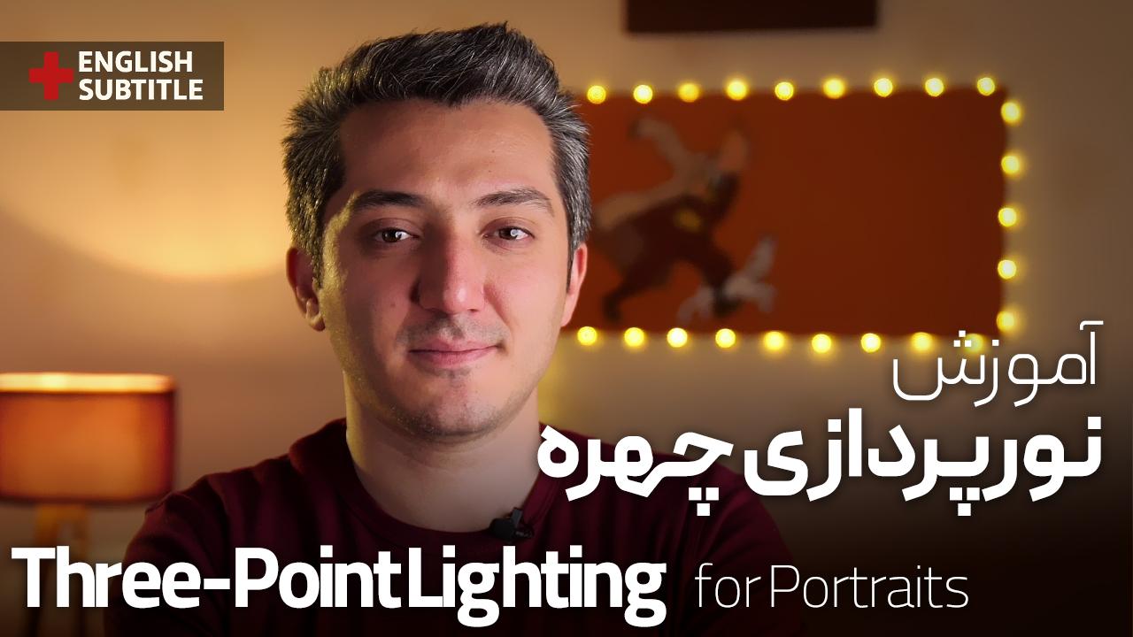 آموزش نورپردازی چهره به زبان ساده برای فیلم و عکس